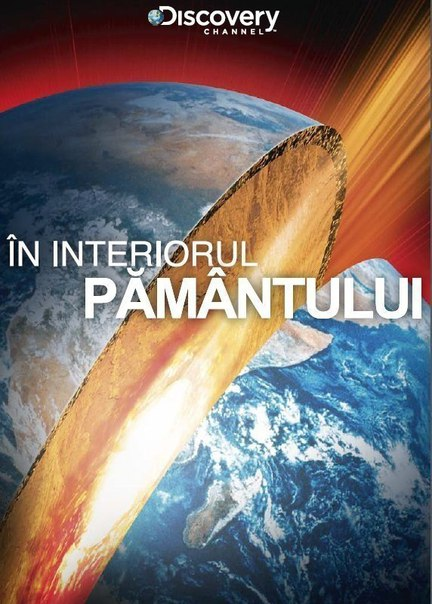 Внутри планеты Земля (2009)