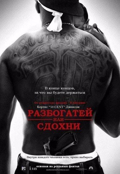 Paзбогатей или cдoxни (2005)
