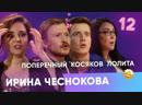 Лолита, Данила Поперечный, Денис Косяков. Бар в большом городе. Выпуск 12