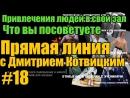 № 18 Дмитрий Котвицкий что вы посоветуете начинающим тренерам для привлечения народа в свой зал