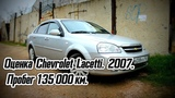 Оценка Chevrolet Lacetti 2007