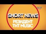SHORT NEWS | РЕЗИДЕНТ ТНТ MUSIC | Итоги пятого тура