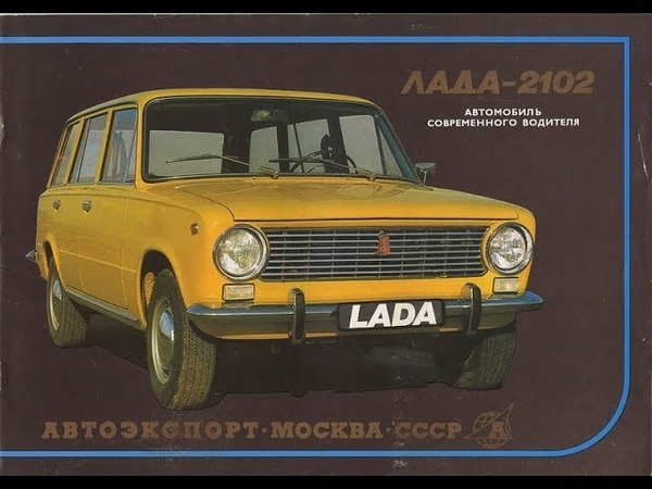 СМЕШНАЯ реклама РУССКИХ автомобилей ВАЗ/LADA/Advertisement VAZ from the USSR