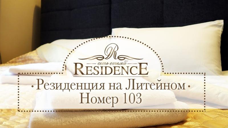 Отель на Литейном проспекте, д. 40. Номер 103