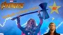 Война Бесконечности как сделать молот Тора.