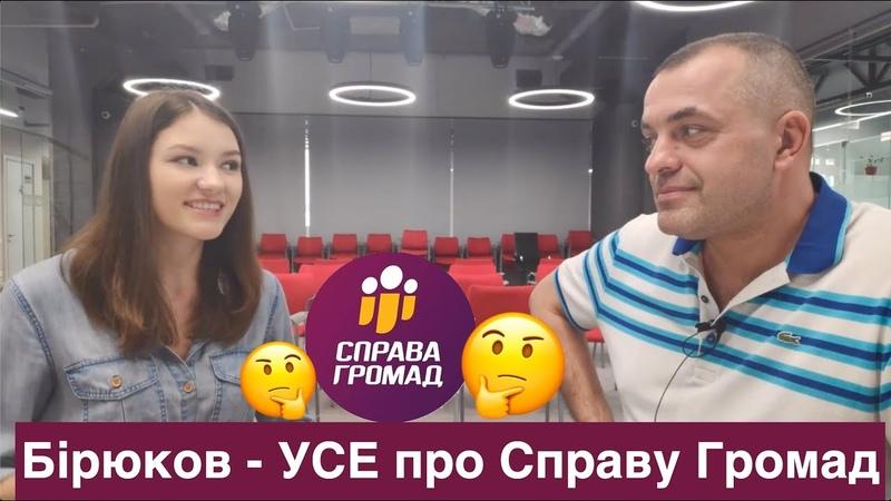 Бірюков - УСЕ про Справу Громад відповіді на усі Ваші питання   Марія Мадзігон