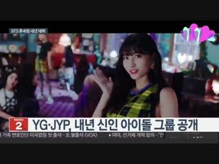 181216 Репортаж в корейских новостях о дебюте новой японской женской группы JYPE.