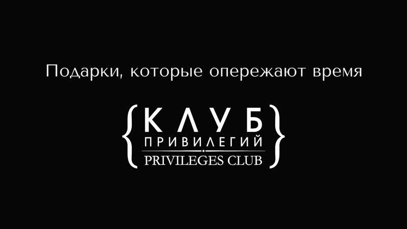 Электронная подарочная карта Клуба Привилегий