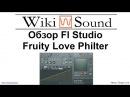 Обзор Fl Studio Fruity Love Philter