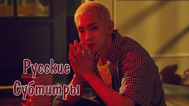 SHINee - Our Page рус. саб (RUS SUB)