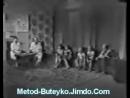 Редкое видео - Метод Дыхания Бутейко преподает сам автор (часть 2 из 2)