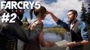 Far cry 5 Регион Иоана Очищение Лучший друг человека Бумер Грейс в огне ИГРЫ ПРО фанатиков