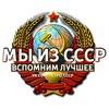 Мы из СССР - Вспомним лучшее