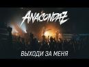 Anacondaz Re Public live 17 09 10 Выходи за меня