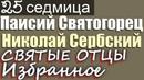 25 седмица Душеполезное чтение Святые отцы Николай Сербский и Паисий Святогорец