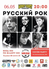 6 мая cover party Русский рок