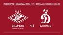 Обзор матча Спартак (2004 г. р.) - Динамо 4:1