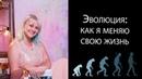 Эволюция: как я меняю свою жизнь