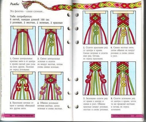 Плетение фенечек: ромбы и