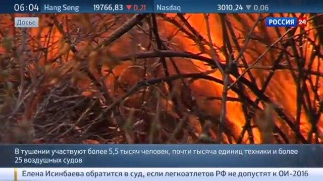 Новости на Россия 24 • Затяжная война с огнем 130 крупных пожаров полыхают по стране