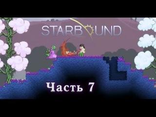 Starbound #7