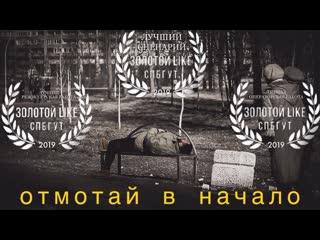 "Watermelon - ""отмотай в начало"" (2019)"