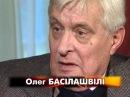 Олег Басилашвили. В гостях у Дмитрия Гордона. 3/3 2008