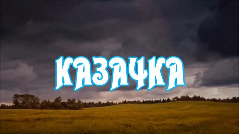 Казачка - Группа Эдельвейс и исполнитель Борис КРАЮШКИН ( Музыка Борис Краюшкин. Слова Антонида Старостенко)