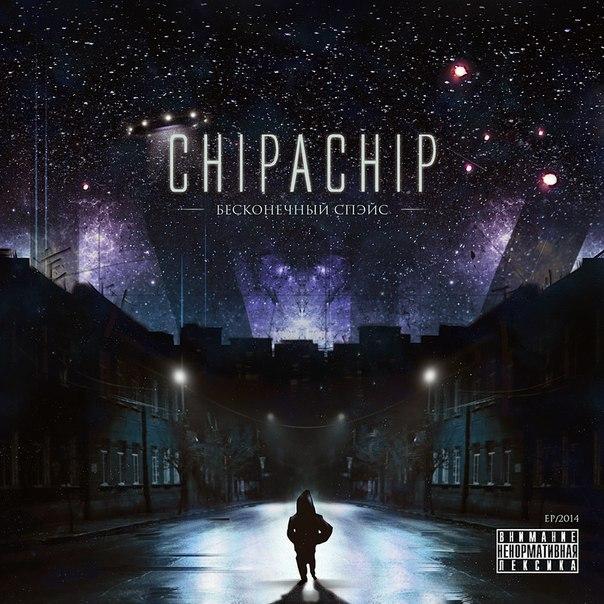 ChipaChip - Бесконечный спэйс (2014)