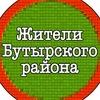 Жители Бутырского района