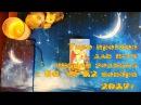 Таро прогноз для всех знаков зодиака c 06 по 12 ноября 2017г.