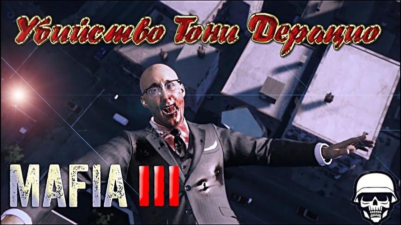 MAFIA III Прохождение Серия 3 Ликвидация Мясника Барбьери и Тони Дерацио