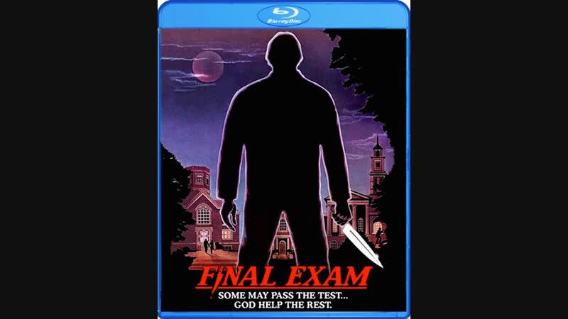 Последний экзамен (ужасы, триллер 1981 год) Перевод Андрей Гаврилов. VHS