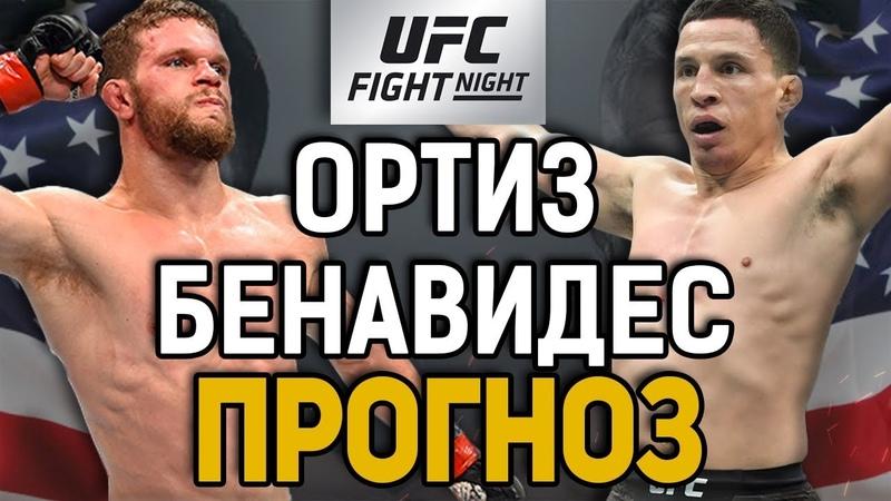 Джозеф Бенавидес - Дастин Ортиз 2 / Прогноз к UFC on ESPN 1