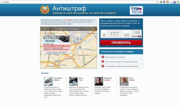 Штрафы гибдд онлайн проверка по номеру автомобиля татарстан