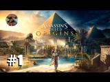ASSASSIN'S CREED: Origins \ Истоки ➤ Прохождение #1 - Начало. 1080p. GPON in Game