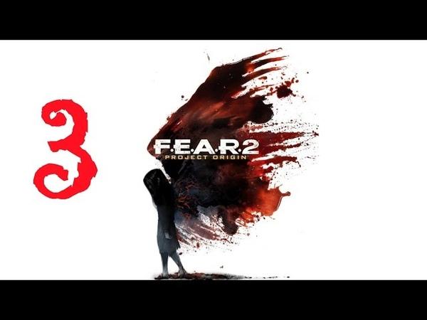 F.E.A.R. 2: Project Origin прохождение 3. Эпизод 2-2. В поисках Стокс. Успеть до взрыва