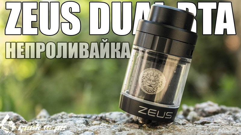 Zeus Dual RTA ▲▼ Просто непроливайка