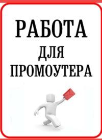 Промоутеры. Временная работа в Луганске | ВКонтакте
