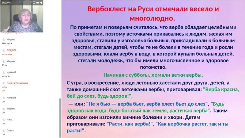 ПАСХАЛЬНЫЕ КУДЕСА ВЕДАРА 20 марта 2019