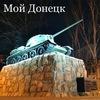 Мой Донецк | Захарченко вещает