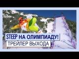 Steep™ На Олимпиаду! - Трейлер выхода
