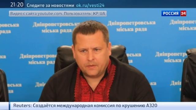Новости на Россия 24 • Украина осталась без Днепропетровска, но с Водокачкой и Портянками
