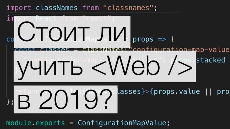 Стоит ли учить Web в 2019?