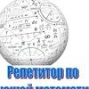 Репетитор по Математике, Высшей математике Минск
