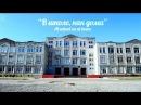 Клип 11А класса | В школе, как дома | Выпуск 2013 | Школы №1