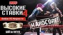 НФР Высокие ставки 4 Хардкор за титул Чемпионки НФР