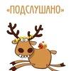 Подслушано В Медведевской средней школе №3
