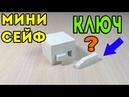 Как сделать Мини Лего сейф с ключом/How to make a Mini Lego Safe