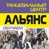 """Центр поддержки и развития танцоров """"Альянс"""""""